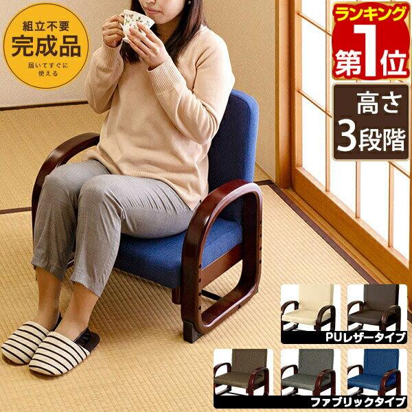 1年保証座椅子らくらく高座椅子高齢者膝らくらく座椅子肘掛け完成品あぐら正座高さ調整ロータイプ折りたたみ椅子肘掛和室介護椅子介護老