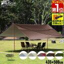 1年保証 タープ テント 435 x 500cm タープテン...