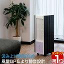 1年保証 冷風扇 冷風機 スポットクーラー タワー スリム ...