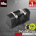 1年保証 可変式ダンベル 40kg 単品 アジャスタブルダンベル ダンベル 可変式 重量調節