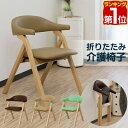 1年保証 ダイニングチェア 肘付き 折りたたみ 椅子 介護椅...