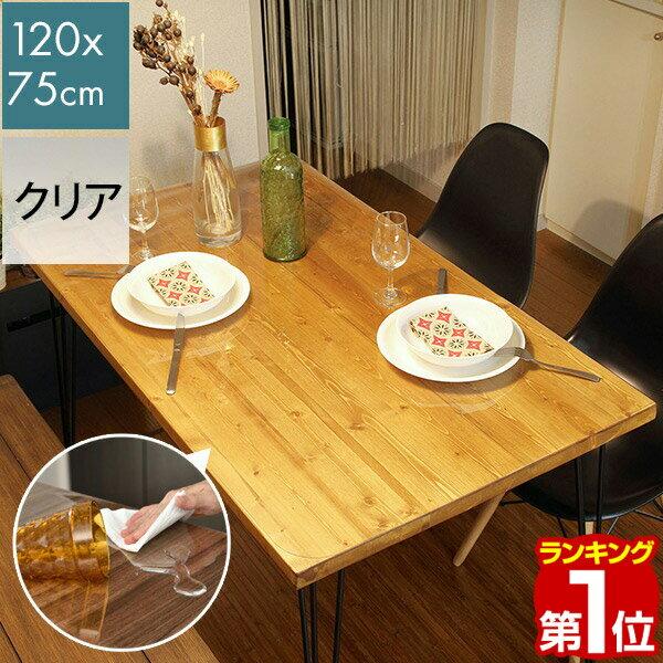1年保証テーブルマット透明クリアテーブルマット120x75cm厚1mmテーブルクロスビニールPVCデスクマットダイニングテーブル食卓リビングダイニング★[送料無料]