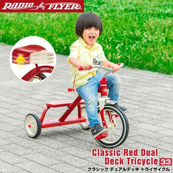 乗用玩具・三輪車, 三輪車 1 Radio Flyer 33