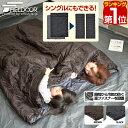 1年保証 寝袋 シュラフ 封筒型 二人用 2in1 シングル...