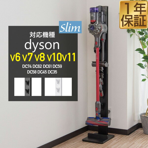 Slim ダイソン スタンド v8