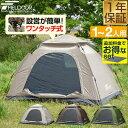 1年保証 テント ワンタッチ 一人用 2人用 ワンタッチテント 150 × 200 耐水 遮熱 UV