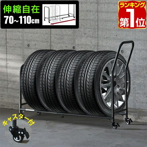 1年保証タイヤラック4本台車伸縮式70cm〜110cm移動式タイヤキャリーサイズ調整収納台車タイプタイヤスタンドタイヤ収納ラック