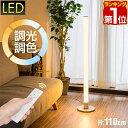 1年保証 LED スタンドライト 高さ103cm 調光・調色 リモコン付き フロアスタンド フロアライト フロアランプ スタンド照明 間接照明 デザインインテリア おしゃれ 北欧 デザイン リモコン シンプル フロア リビング 寝室 スティック型 ホワイト ★[送料無料][あす楽]