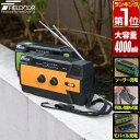 1年保証 防災ラジオ スマホ充電 4000mAh 大容量バッ