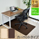 1年保証 チェアマット 140cm x 90cm 長方形 厚さ約3mm カーペット ソフトタイプ 床