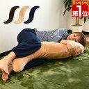 1年保証 抱き枕 フランネル抱き枕 あったか だきまくら 抱きまくら 妊婦 マタニティ 授乳 クッション まくら 体位 安眠 横向き 流線型..