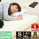 【1年保証】【30日間返品保証】高反発マットレス 10cm シングル ...