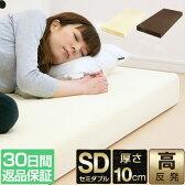 【1年保証】【30日間返品保証】高反発マットレス 10cm セミダブル 高密度30D 硬め180N 高密度 高反発 マット ベッド 敷き布団 低反発マットレス と使い替えても マットレス 厚さ10cm 高反発マット 寝具[送料無料]