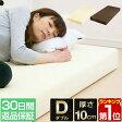 【1年保証】【30日間返品保証】高反発マットレス 10cm ダブル 高密度30D 硬め180N 高密度 高反発 マット ベッド 敷き布団 低反発マットレス と使い替えても マットレス 厚さ10cm 高反発マット 寝具[送料無料]