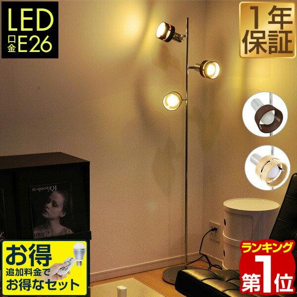 1年保証 3灯フロアスタンドライト スタンドライト フロアライト LED対応 フロアランプ 間接照明 室内ライト 照明灯 ルームランプ フロアー ライト 木製 デスク インテリア スポット スポットライト フロアスタンド 照明 ★[送料無料]