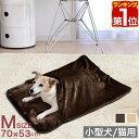 1年保証 ペットベッド 寝袋 あったか クッション寝袋 Mサイズ 70x53cm 小型犬用/猫用 秋冬 犬 ペットベ...