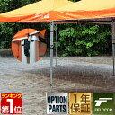 【1年保証】タープテント専用 連結雨どい テント連結面ファスナーベルト6本付き[G3][送料無料]