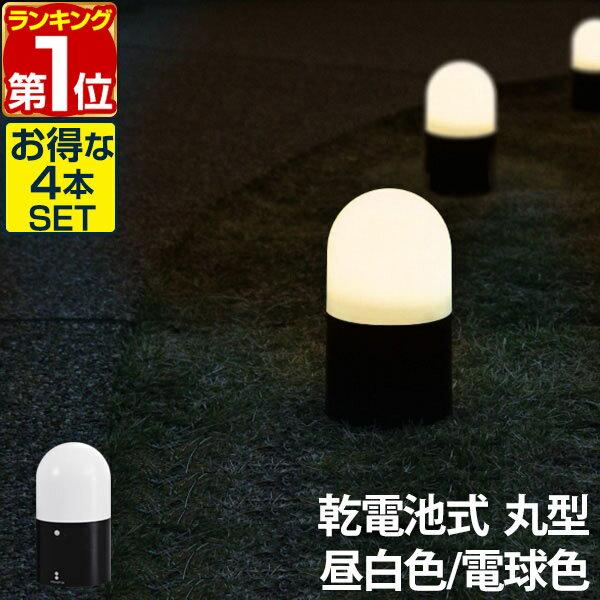 1年保証 ガーデンライト 4個セット 昼白色 電球色 LED センサーライト 玄関 人感 LEDセンサーガーデンライト 電池 電池式 乾電池 LEDライト 室内 屋内 庭 据え置き 外灯 足元灯 フットライト 人感センサー ライト 防犯 ★[送料無料][あす楽]