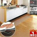 【1年保証】キッチンマット PVCキッチンマット 240cm 60×2...