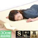【1年保証】【30日間返品保証】高反発マットレス 10cm シングル 三つ折り 3つ折り 高密度30D 硬め200N 高密度 高反発 マット ベッド 敷き布団 三つ折 折りたたみ 低反発マットレス と使い替えても マットレス 高反発マット 寝具[送料無料]