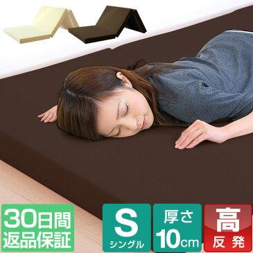 【1年保証】マットレス 3つ折り シングル 高反発マットレス 厚さ 10cm 三つ折り 硬さ 150N 180N 高反発 マット ベッド 敷き布団 折りたたみ 低反発マットレス と使い替えても 高反発マット 寝具[送料無料]