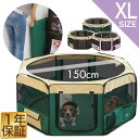 1年保証 メッシュサークル 折りたたみ ペットサークル 小型犬 中型犬用 XLサイズ 八角形 室内  ...