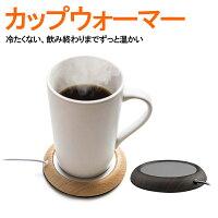 カップウォーマー 保温 コースター USB カップヒーター 木目 オフィス用 温かい 飲み物用 日本語説明書 二色 ホットウォーマー カップウォーマー