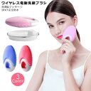 電動洗顔ブラシ 防水 クレンジング 洗顔ブラシ 洗顔器 電動 毛穴 ニキビ 皮脂 角質 シリコン ソ