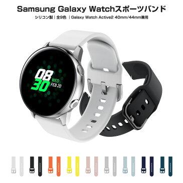 Samsung Galaxy Watch Active2 40mm 44mm 対応 スマート バンド サムスンウォッチ 交換用 バンド 全9色 スポーシ ベルト シリコン おしゃれ Sport band ホール 時計バンド 柔軟 ラバー 替えベルト 耐久性 スポーツバンド 薄型 軽量 交換用ベルト シンプル 送料無料