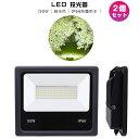 LED投光器 50W 5000LM 防水 フラッドライト 2個 車庫 照明 le...