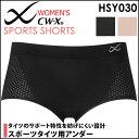 25%OFF!!【ワコール cwx】CW-Xレディースアンダーギア/スポーツショーツ hsy030