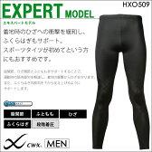 【送料無料】 ワコール CW-X メンズ エキスパートモデル ロングボトム サポートタイツ スポーツ スポーツタイツ セール HXO509 wcl-cwx-ms