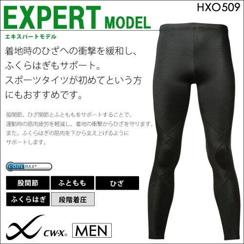 7/18(火)23:59まで ワコール CW-X メンズ エキスパートモデル ロング...