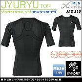 25%OFF!! ワコール CW-X スポーツ メンズ JYURYUトップ MESHタイプ ラウンドネック 半袖 セール JAO310
