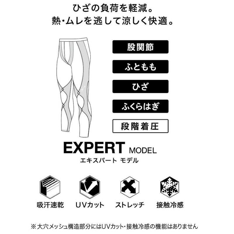Wacoal(ワコール)『CW-XエキスパートモデルCOOL(HXY269)』