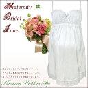 マタニティ 産前 マタニティブライダルインナー ブラキャミ ウエディングスリップ ブラスリップ 結婚式 7812 1