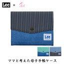 【箱】犬印 犬印本舗 マタニティ LEEコラボ ママと考えた母子手帳ケース LEE012