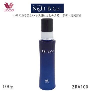 22%OFF ワコール Wacoal ナイトビージェル Night B Gel 【ハリのある美しいキメ肌にととのえる、ボディ用美容液】 ボディのお手入れ 寝ている間に美しく 100g ZRA100