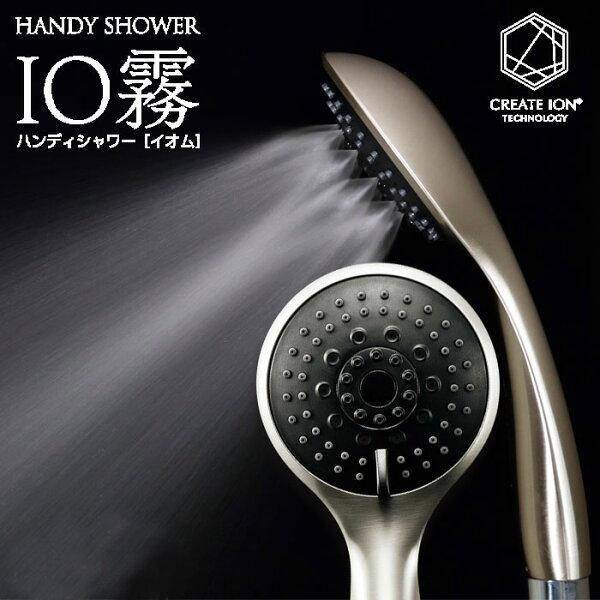 クレイツイオンミストシャワーヘッドIO霧(イオム)CIMSH-X01Nハンディミストシャワーイオムイオ霧io霧節水節水用シャワー