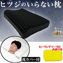 【500円クーポン】【おまけ付】ヒツジのいらない枕 HT-0