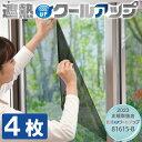 【おまけ付】セキスイ 遮熱クールアップ 4枚組 遮熱シート 窓 ...