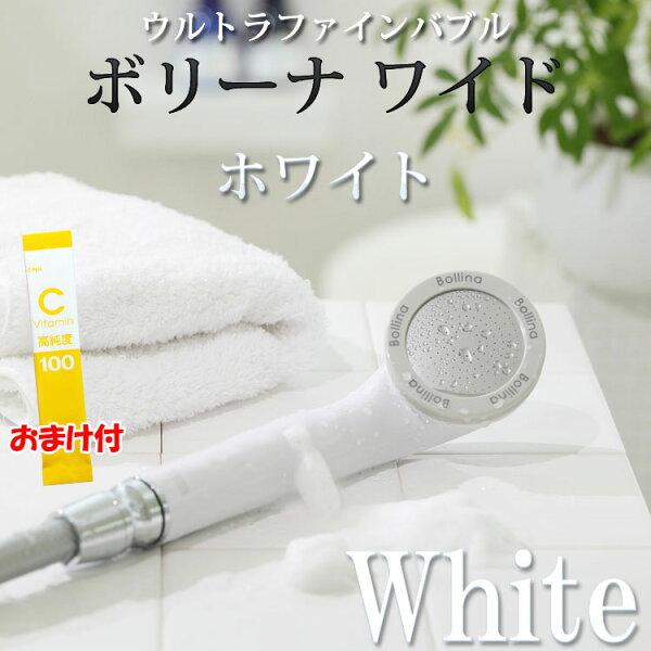 2000円クーポン  土日祝もあす楽  おまけ付 ボリーナワイドホワイトTK-7007正規品マイクロナノバブルシャワーヘッドボ
