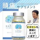 【おまけ付】【あす楽】KAMROかむろ120カプセル頭痛専門医による開発/監修サプリメント頭痛専門医頭痛サプリ頭痛サプリメント純国産日本製ビタミンB2ビタミンB1ビタミンB6ビタミンB12ビタミンC葉酸ビタミン豊富マグネシウム來村昌紀先生