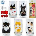 【おまけ付】【あす楽】猫グラス 5種セット 猫好き必見!かわ
