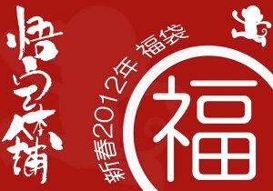 悟空本舗(ゴクー)GO-COO 新春2012年 和柄福袋/送料無料