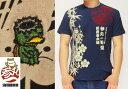参丸一[サンマルイチ] 水墨 松竹梅 蛙と河童 和柄Tシャツ...