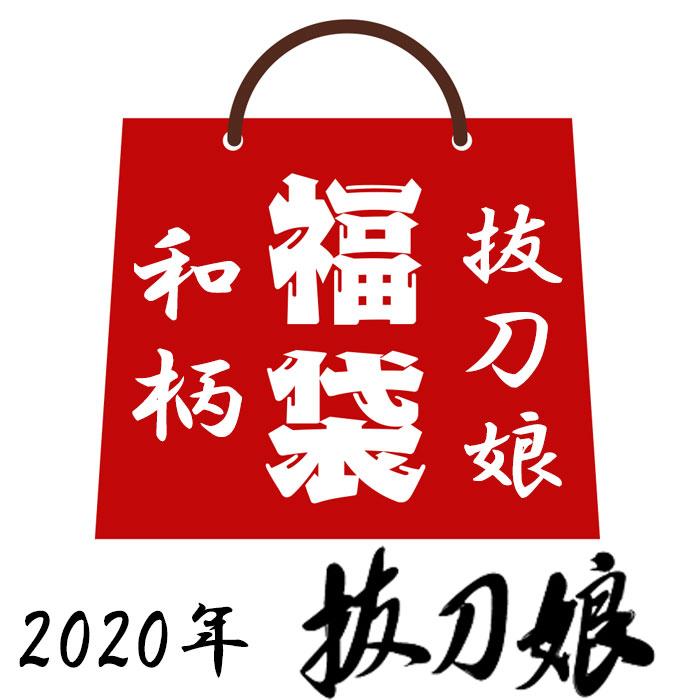 【予約販売】 抜刀娘 5点セット 和柄 福袋 b2020 2020年/送料無料【抜刀娘の5点福袋が登場!!】