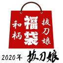 【予約販売】 抜刀娘 5点セット 和柄 福袋 b2020 2...
