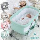 【送料無料】折畳可能なコンパクトのベビーベッド 携帯易い添い寝 ポータブルな簡易ベッド揺籃に変身可能 かや・マット・収納かご・収納袋付き 新生児0ヶ月~24ヶ月