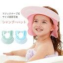 【送料無料・国内発送】ベビーシャンプーハット 子供から大人まで使える可能 マジックテープ式 自由にサイズ調整ができる お風呂 可愛い 耳・目・口保護